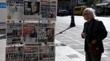 Тръмп във вестниците и карикатурите по света