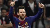 Пожизнен договор от Барселона за Лионел Меси