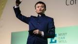 """Собственикът на Alibaba предлага безплатен електронен """"Път на коприната"""""""