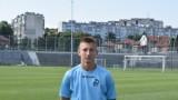 Славия привлече талантливия юноша Борис Димитров