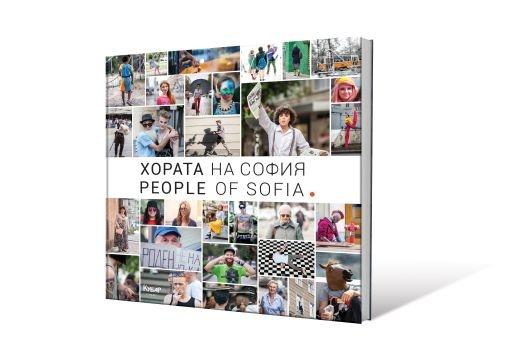 People of Sofia вече и в книга
