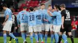 Манчестър Сити се наложи над Борусия (Мьонхенгладбах) с 2:0