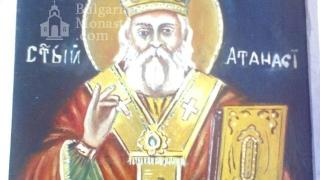 Почитаме св. Атанасий