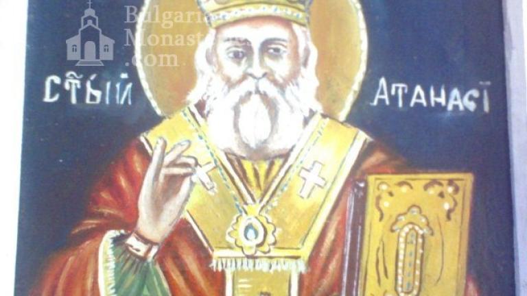 Православната църква днес почита Атанасовден. В народните вярвания Св. Атанасий