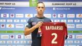 Мартин Кавдански напусна Клермон