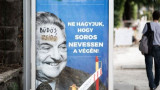 "Унгария прокарва антиимиграционния закон ""Спри Сорос"""