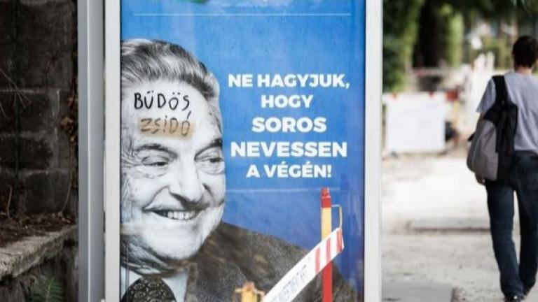 В Унгария подготвят национално допитване за Сорос