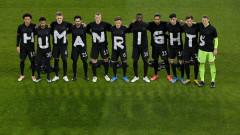Футболистите на Германия протестираха срещу нарушаването на човешките права