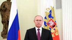 Путин разкри защо не се е ваксинирал публично и кога се очаква стаден имунитет