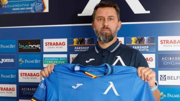 Новият кондиционен треньор на Левски - Михайло Шекеровски е изключително