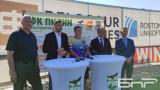 Пирин обяви международно сътрудничество