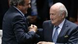 Решено: Блатер и Платини приключват с футбола!
