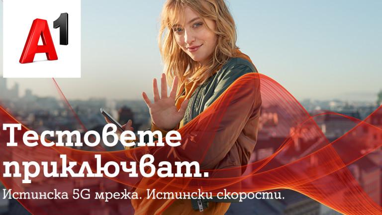А1 България получи постоянен лиценз за 5G честоти на стойност 4,7 млн. лева