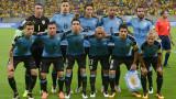 Трима отпаднаха от състава на Уругвай за Мондиал 2018