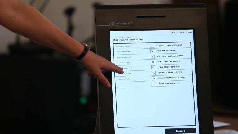 Удостоверени са машините за гласуване на частичните местни избори