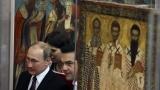 """С """"религиозна дипломация"""" Путин се опитва да разедини Европа"""