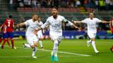 Реал с едни гърди напред в Шампионската лига
