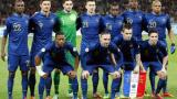Франция се излага срещу Албания
