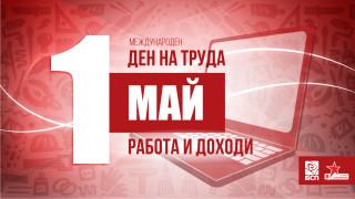 Социалистите шестват за 1 май виртуално