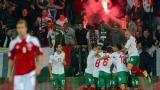 Телевизионно затъмнение около мача с Португалия