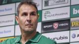 Димитър Димитров-Херо за жребия, събрал Лудогорец и ЦСКА: Тежък, лесен - такъв е!