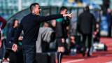 Миланов: Липсваше ни увереност, положението в клуба никак не е добро