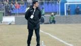 Гонзо: Съжалявам за загубата от ЦСКА