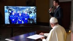 Папата разговаря с космическата станция за любовта и мястото на човека във Вселената