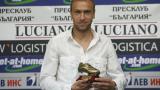 Гонзо използва немотията в ЦСКА