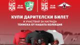 ОТ ФК ЦСКА 1948 пуснаха дарителски билет в помощ на бюджета на клуба