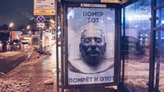 Плакат в Москва: Сталин умря, и този ще умре