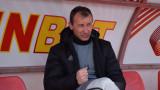 Стамен Белчев: Не е достатъчно само да казваме, че сме по-добри от Локомотив (Пловдив), ще се наложи и да го докажем