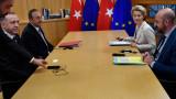 Ердоган напусна преговорите с ЕС без сделка за мигрантите