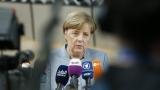 Меркел обяви, че има добри отношения с Тръмп