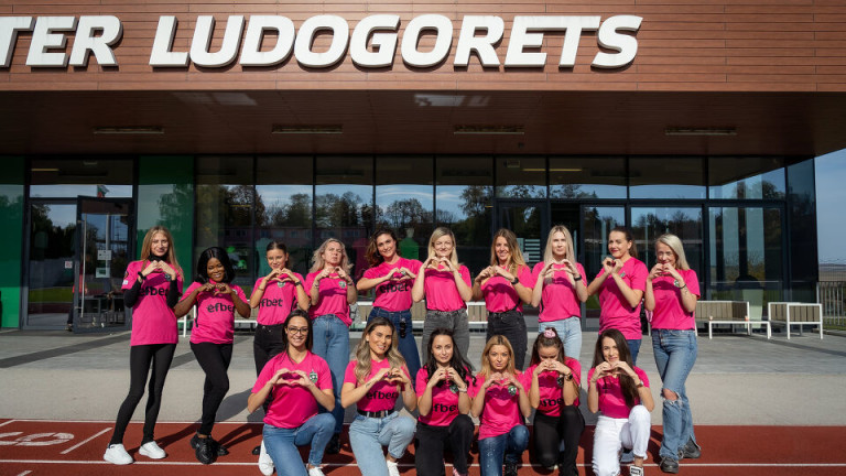 Клубът на дамите в Лудогорец стартира кампания в подкрепа на