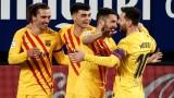 Барселона със заслужен успех в Памплона, важни три точки за каталунците преди мадридското дерби