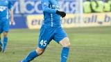 Трансферът на Гаджев в Динамо пропадна, вижте защо