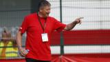 Пенев: Не съм доволен, играхме срещу 9 футболисти