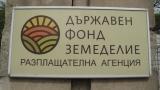 Държавен фонд земеделие компенсира собственици с близо 2 млн. лева