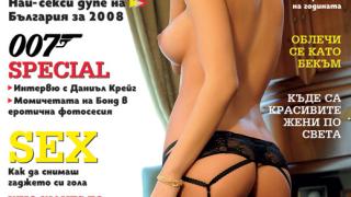 """""""Най-секси дупе"""" Биляна Йотовска изгря на корицата на новия Playboy (галерия)"""