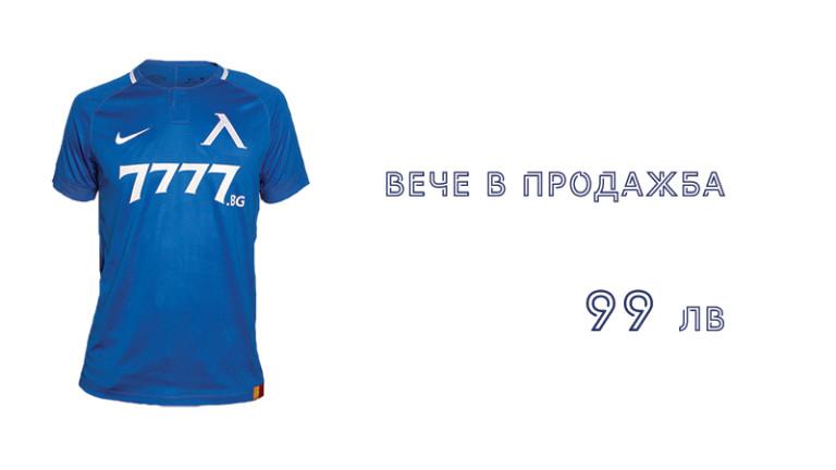 Левски пуска в продажба официалната фланелка