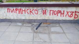 19-годишен отнесе солена глоба заради цинични графити на НДК