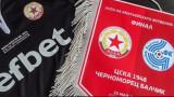 Сериозни приготовления в лагера на ЦСКА 1948 преди финала
