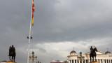 Опозицията в Македония иска референдум за промяна на името на държавата