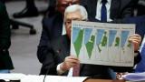 Абас пред ООН: Планът на Тръмп легитимира незаконното и подсилва апартейда