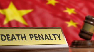 Китай екзекутира бивш топ банкер за корупция и двубрачие