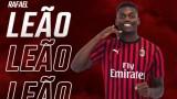 Милан отново активен на трансферния пазар, спазари Рафаел Леао