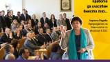 """""""Спаси София"""": Съветници от ГЕРБ """"гласуват"""" дори в отсъствието си"""