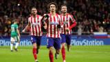Атлетико (Мадрид) не допусна сензацията и продължава напред в Шампионската лига