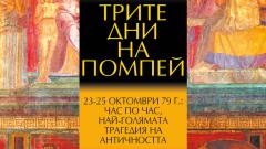 """Историческо разследване в """"Трите дни на Помпей"""""""